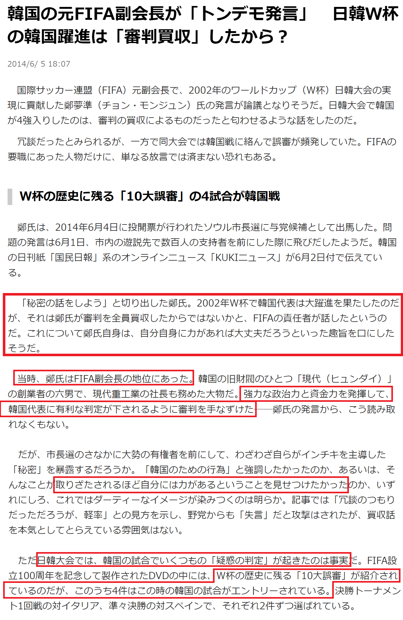 元FIFA副会長鄭夢準が暴露「2002WCチョン国大躍進は審判買収したから」