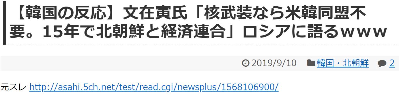 ブンザイ寅「核武装したら米韓同盟不要」1