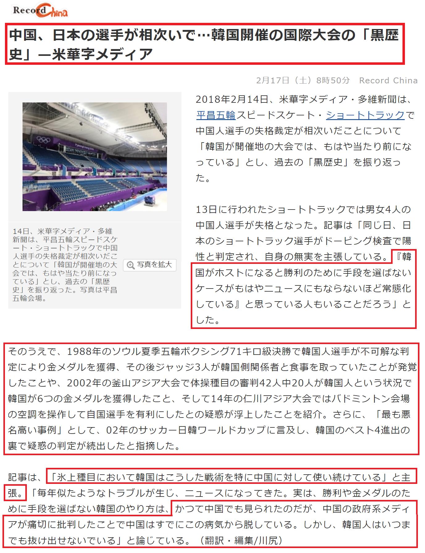 シナメディア「チョン国開催の国際大会は不正が日常化」