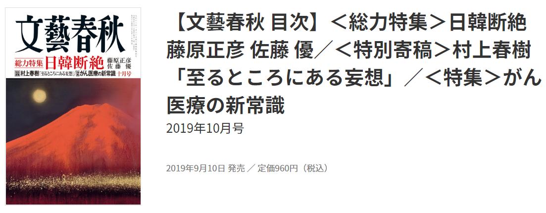 文芸春秋「日韓断絶」特集1