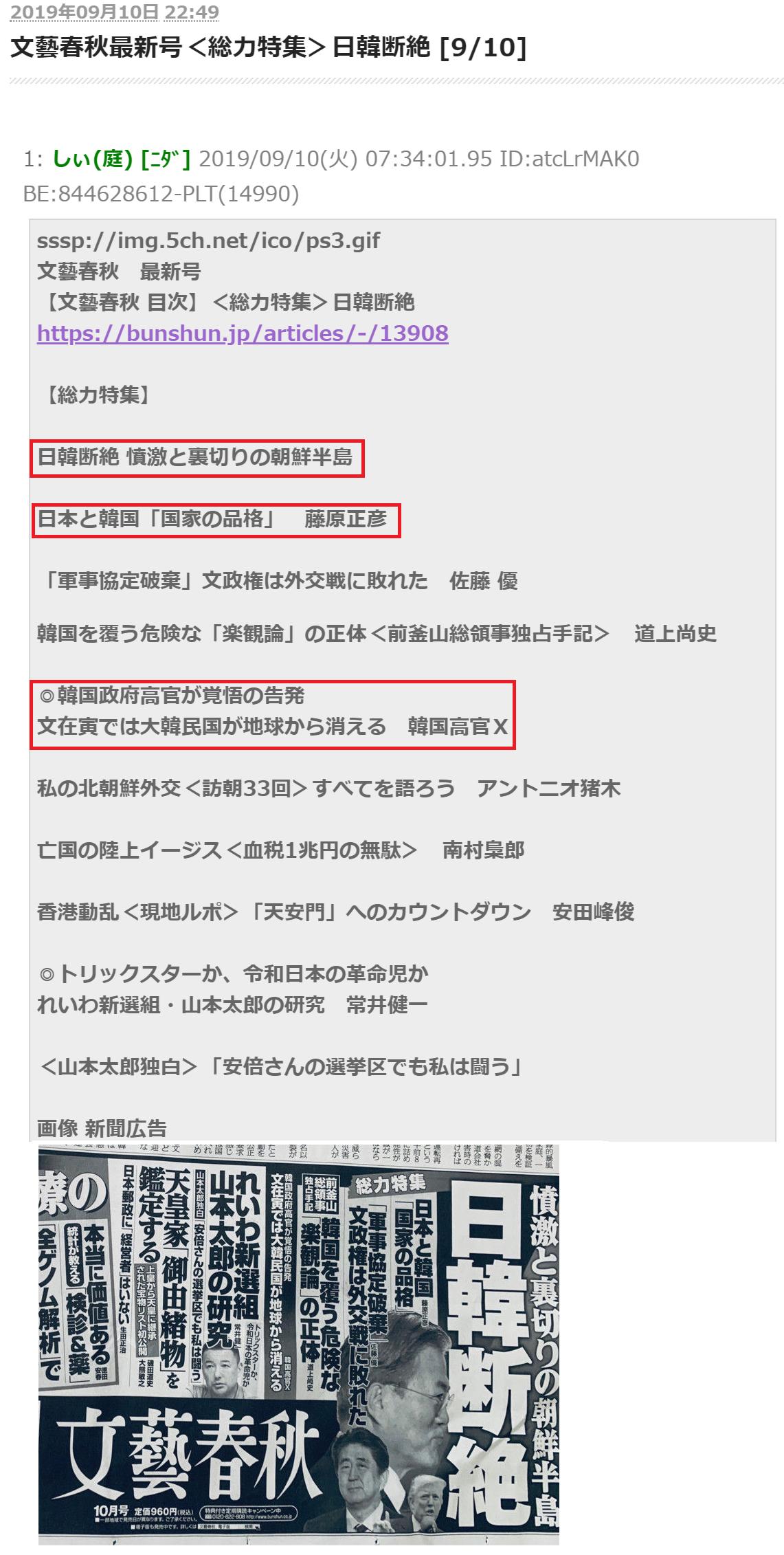文芸春秋「日韓断絶」特集2