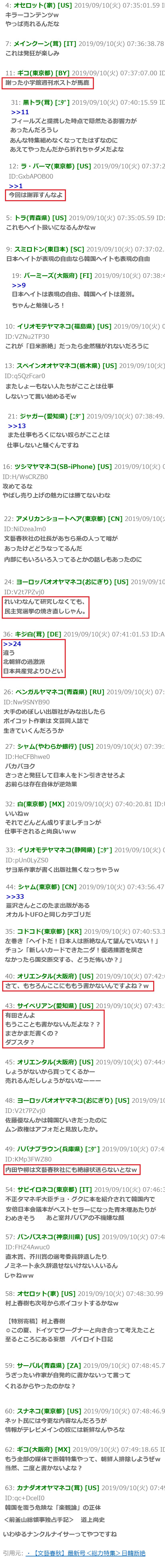 文芸春秋「日韓断絶」特集3