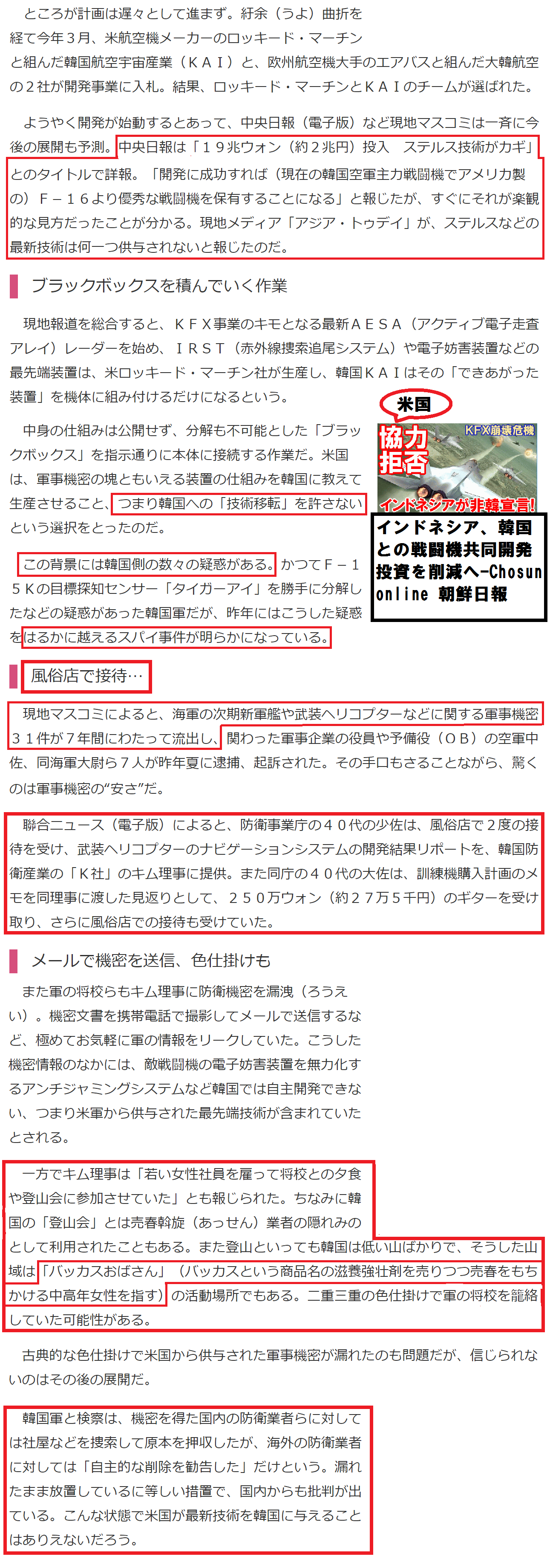 """韓国""""自業自得""""の苦境…次期戦闘機も米の技術移転は許されず 性接待で米軍幹部にスパイ強要"""