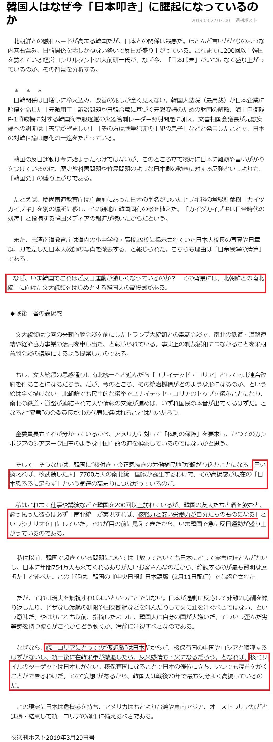 大前研一「統一朝鮮の仮想敵国は日本であり、念願の核保有国として日本を恫喝侵略する」