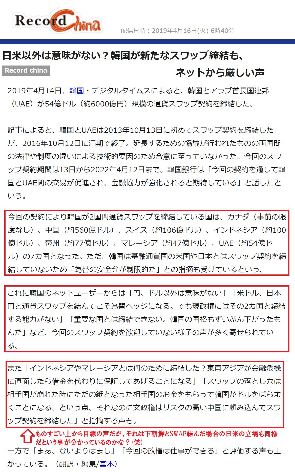 朝鮮人「日米以外とSWAP結んでも意味がない」