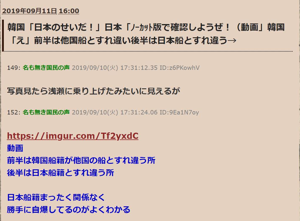 下朝鮮「船が転覆したの日本のせい」1