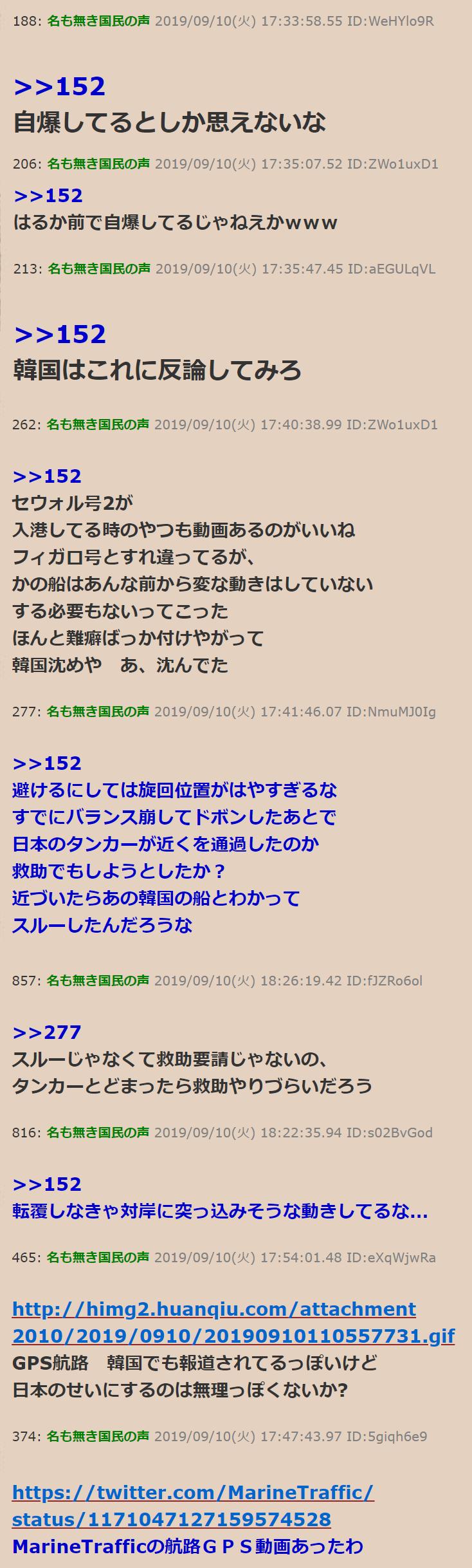 下朝鮮「船が転覆したの日本のせい」2