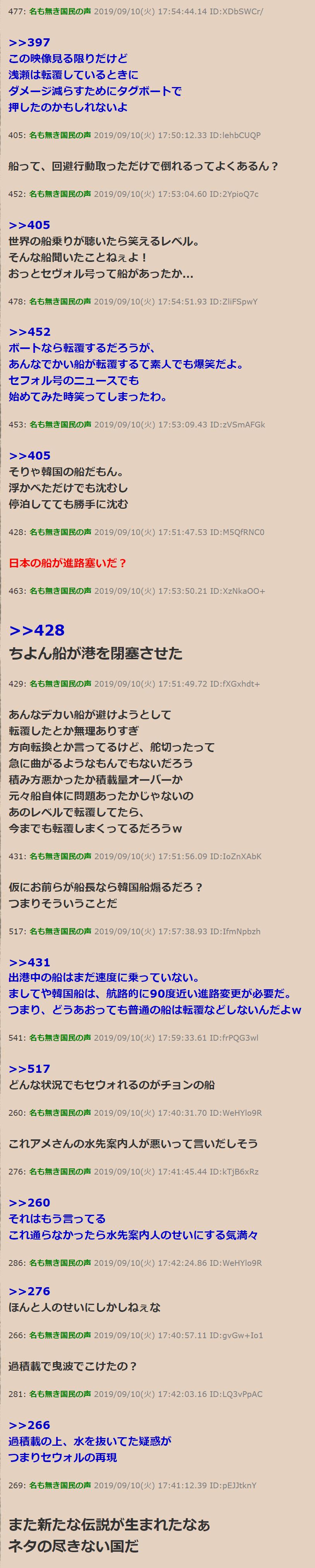 下朝鮮「船が転覆したの日本のせい」4
