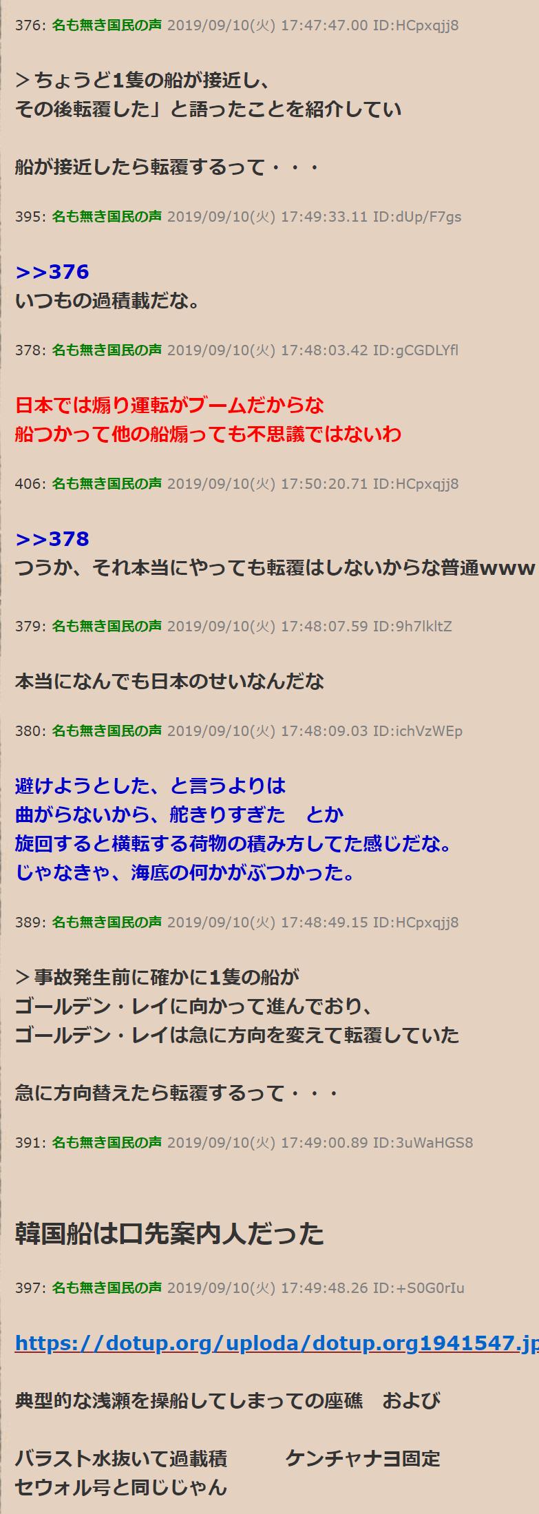 下朝鮮「船が転覆したの日本のせい」3_2