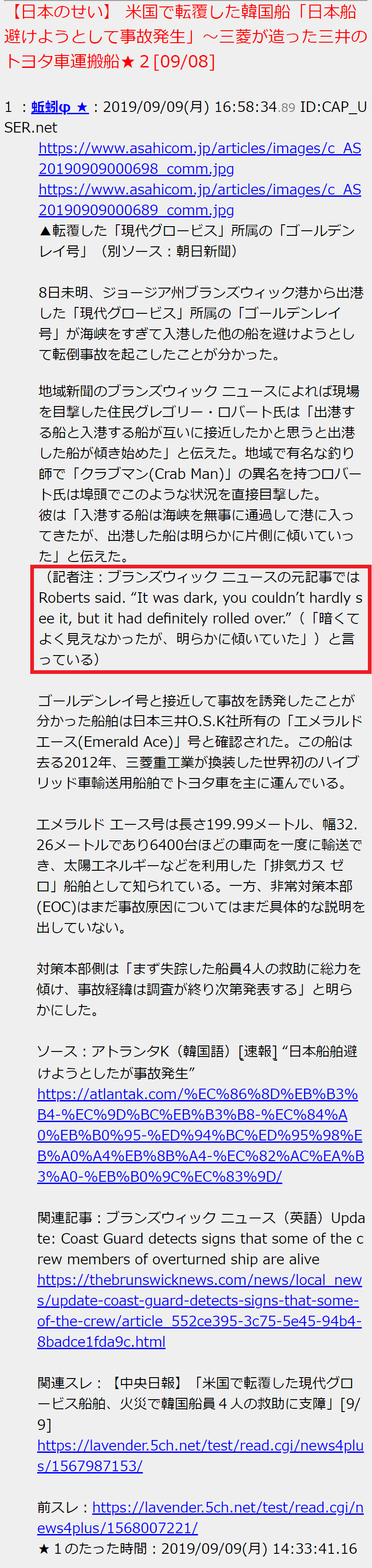 下朝鮮「船が転覆したの日本のせい」5