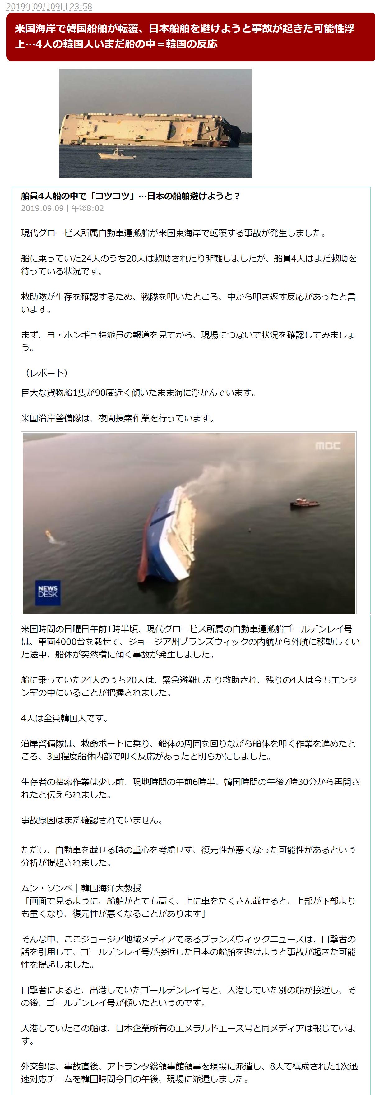 朝鮮船転覆 チョンの反応1