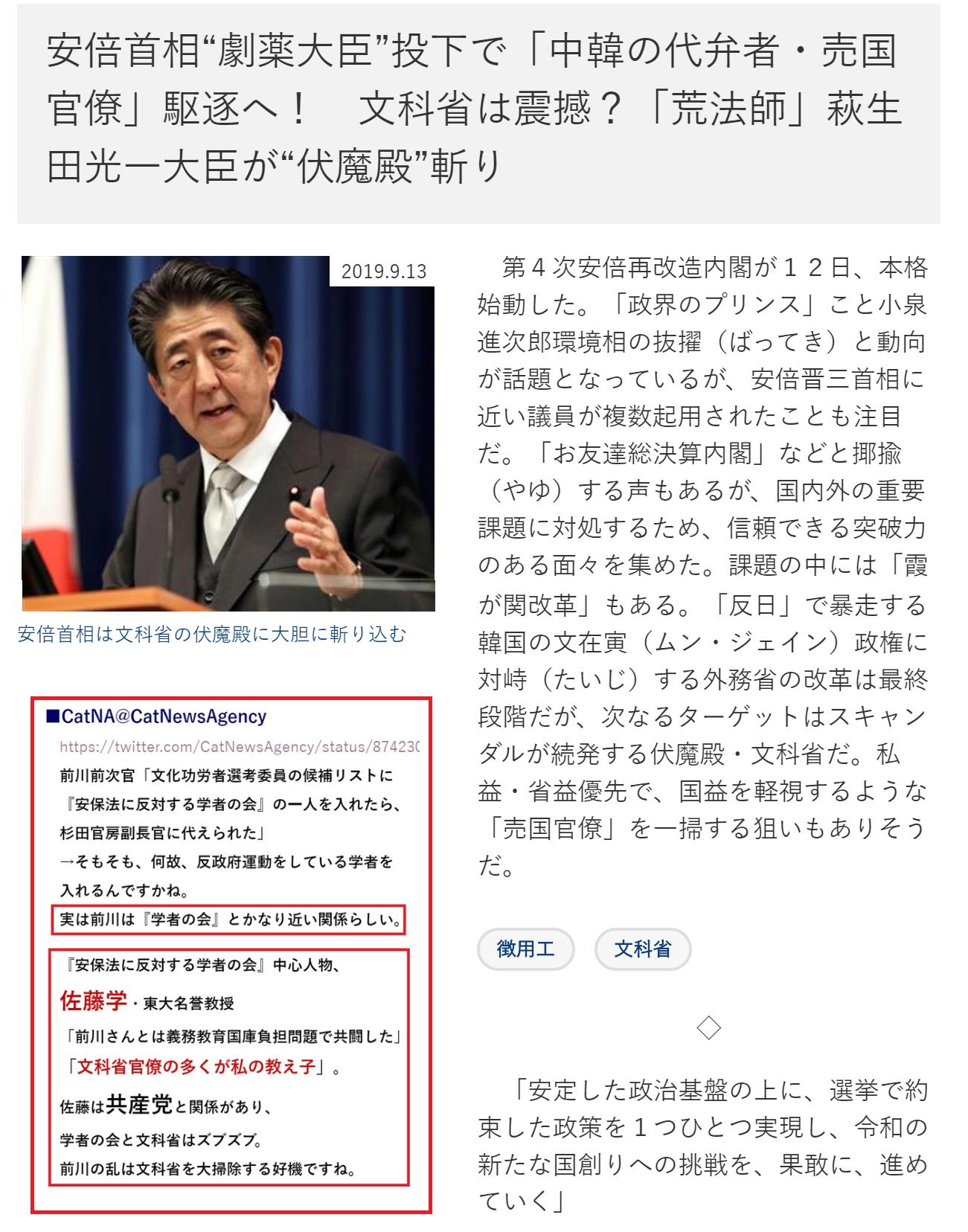 安倍総理、シナ朝鮮の代弁者・売国完了一掃へ布石1