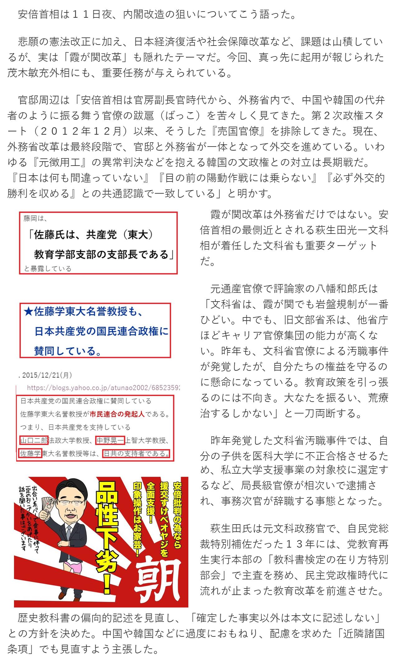 安倍総理、シナ朝鮮の代弁者・売国完了一掃へ布石2