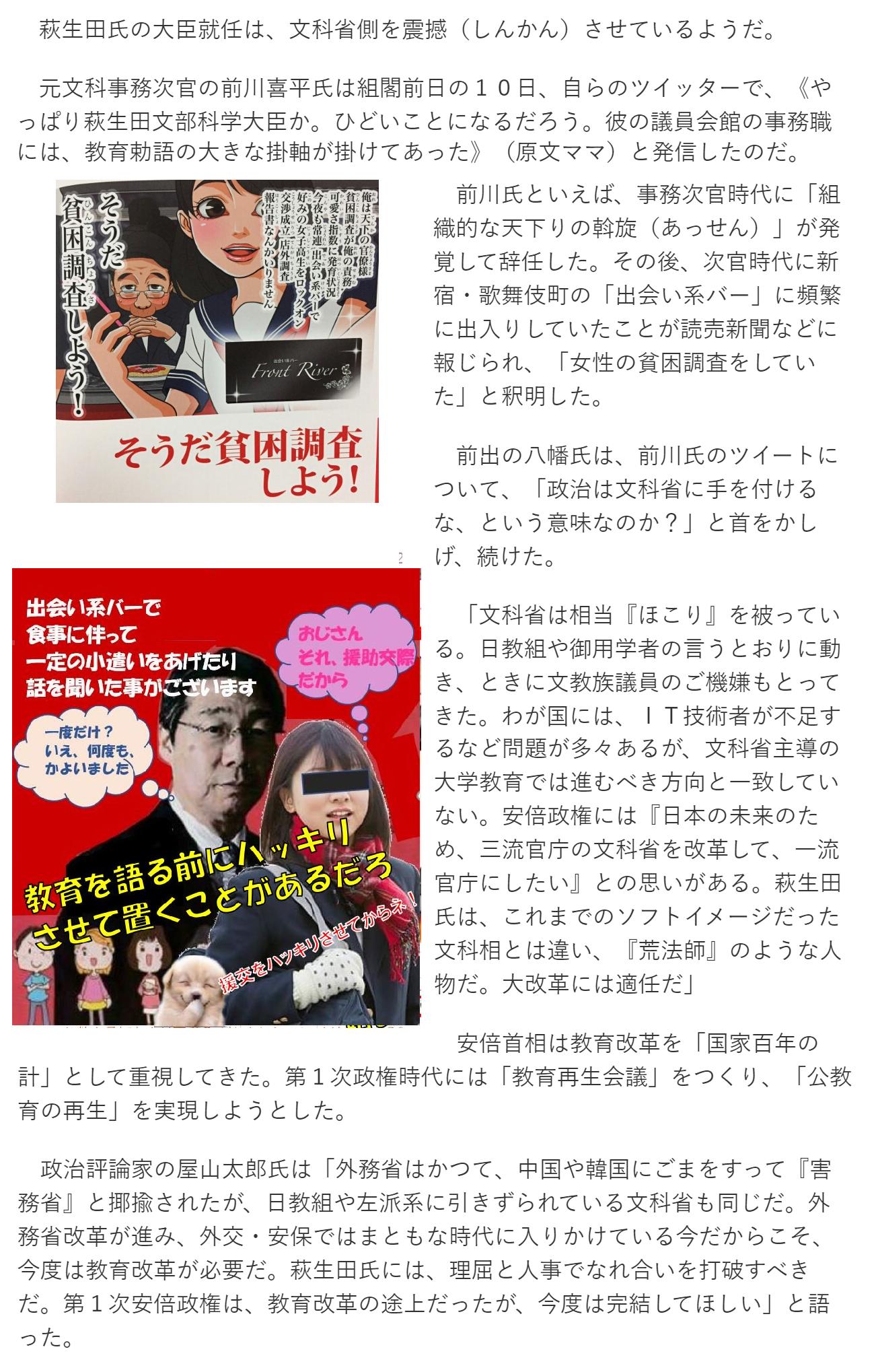 安倍総理、シナ朝鮮の代弁者・売国完了一掃へ布石3