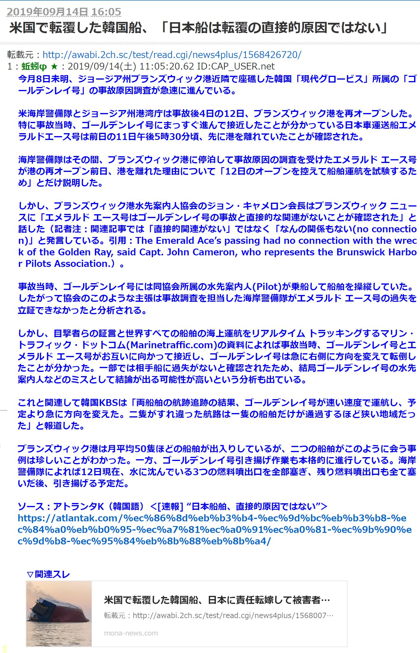 米国で転覆した下朝鮮船、「日本船は転覆の直接原因ではない」1