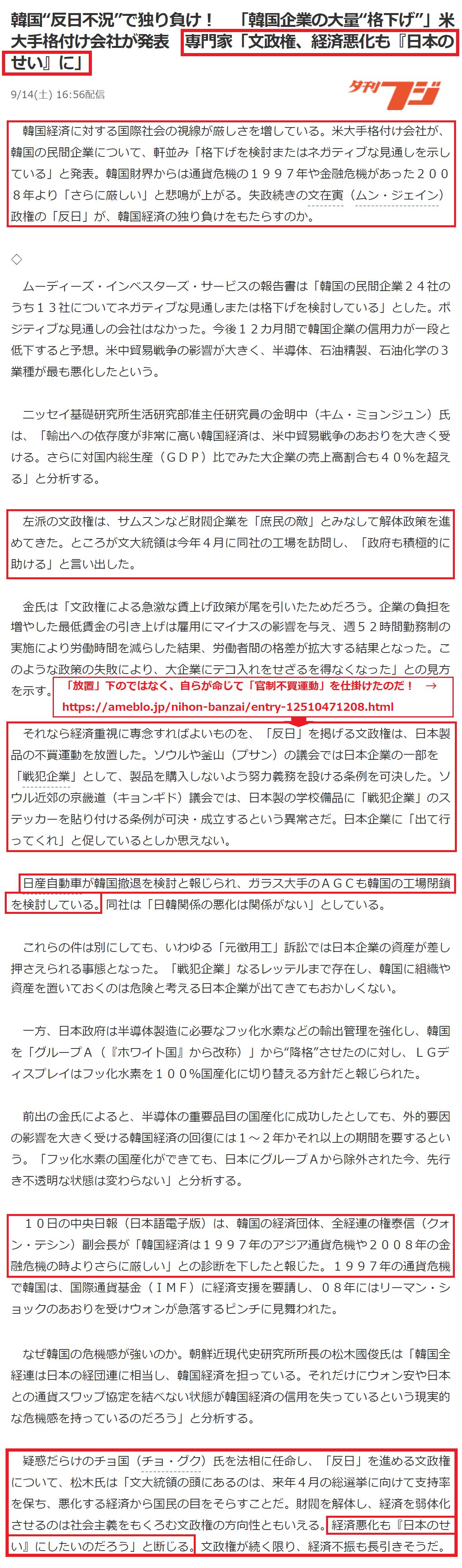 専門家「経済悪化も日本のせいにするブンザイ寅」