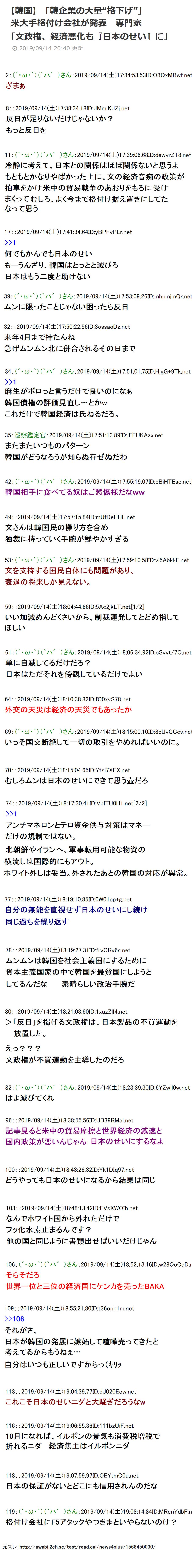 専門家「経済悪化も日本のせいにするブンザイ寅」2