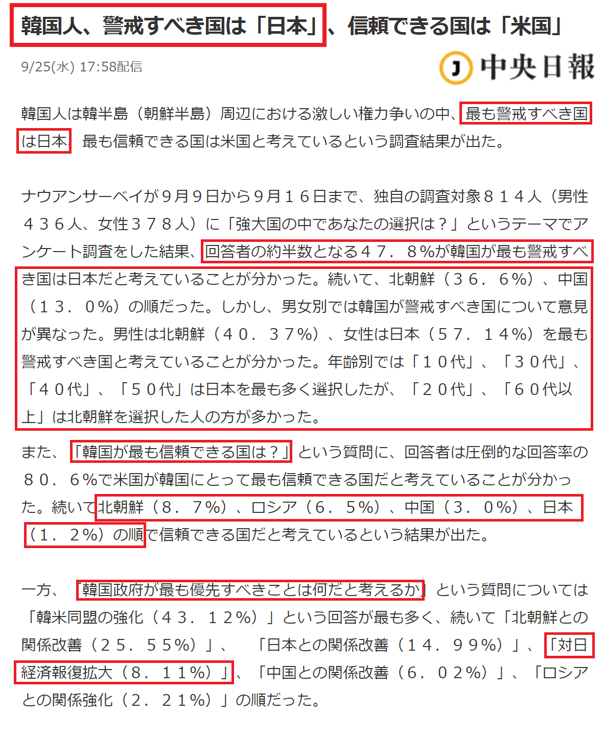 日本は最も警戒すべき国で経済報復すべき国