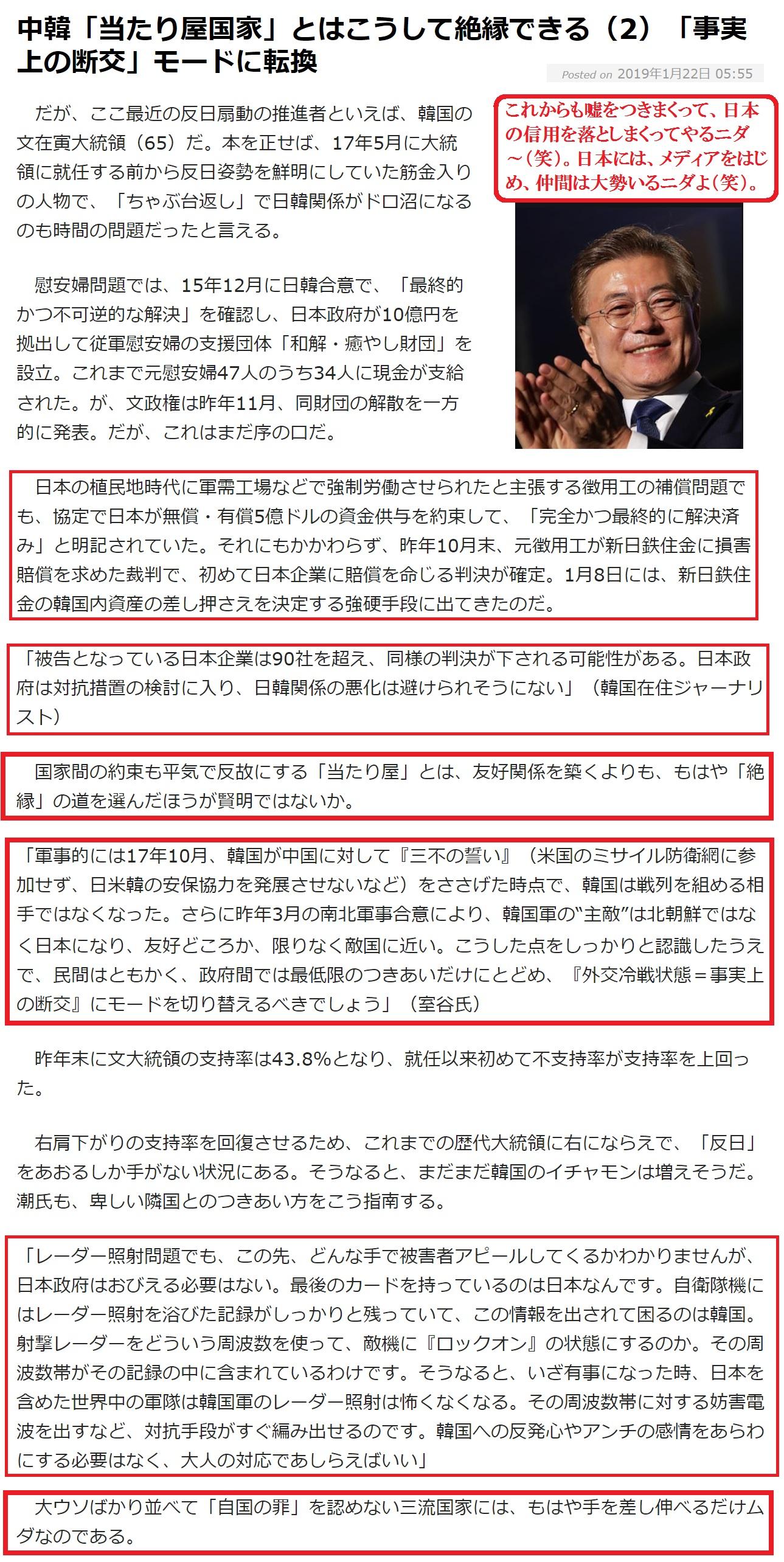 アサ芸「チョン国は自分の罪を認めない三流国家」