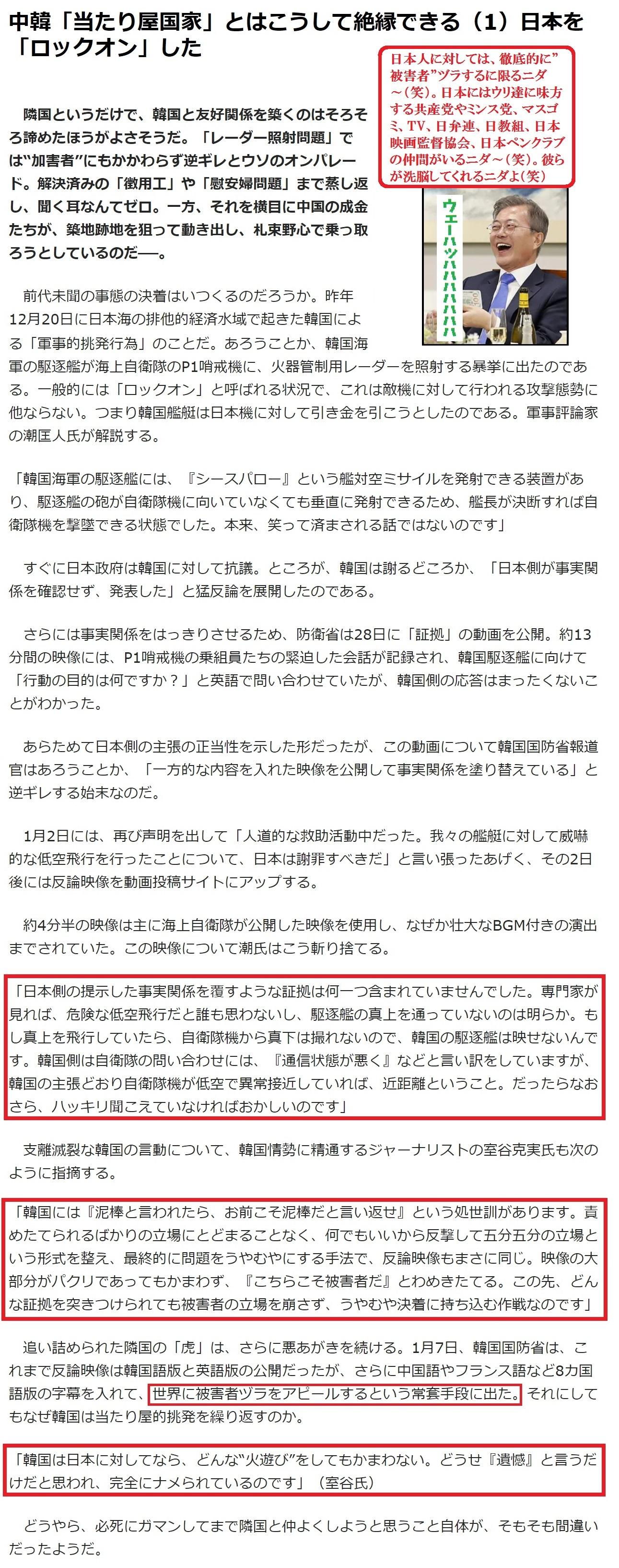 アサ芸「チョンは日本を舐めているから何をやってもいいと考える」