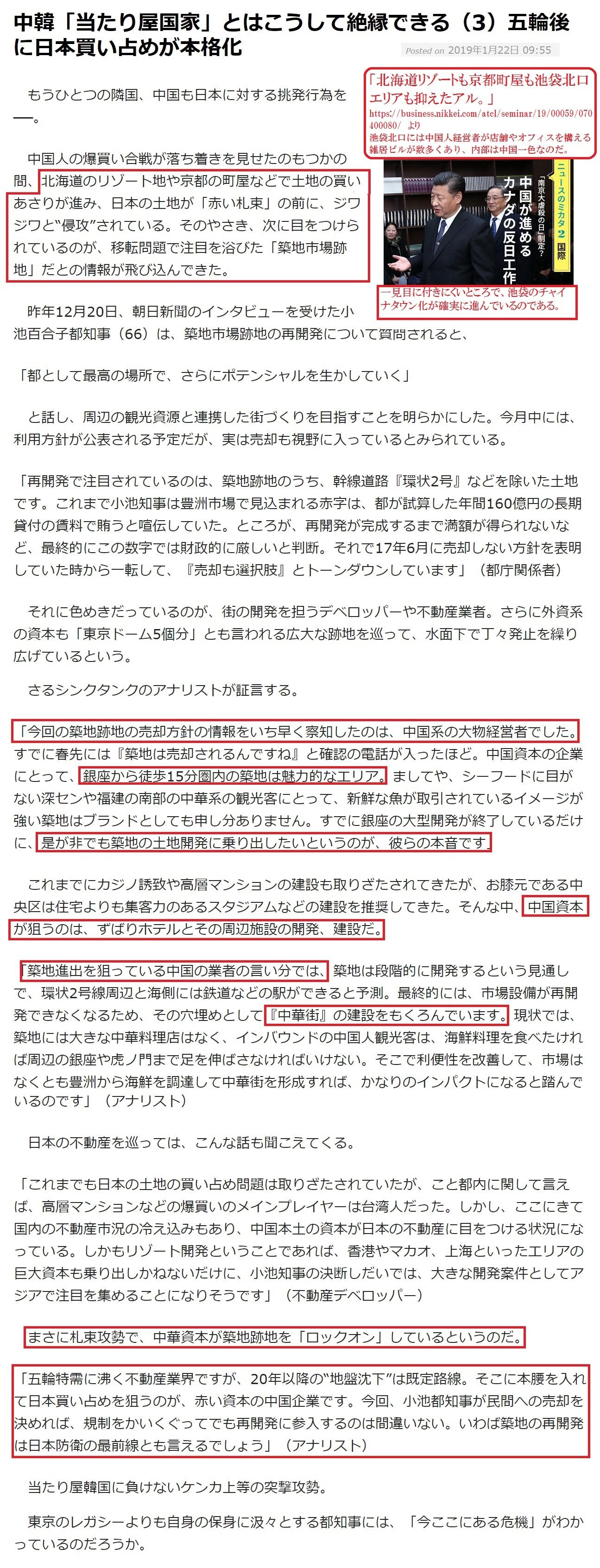 アサ芸「シナが北海道、京都に続いて狙う東京中華街開発」