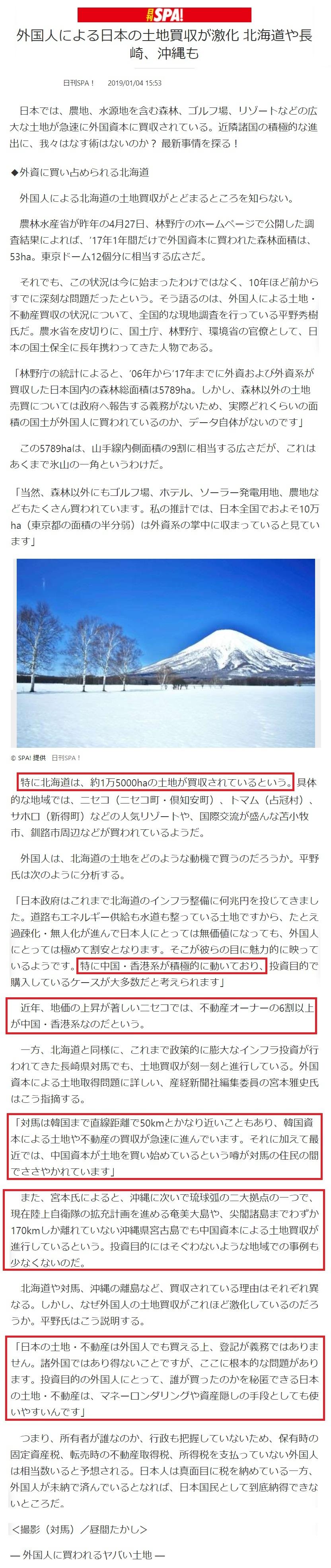 SPA「日本の土地を買いあさるシナチョン」