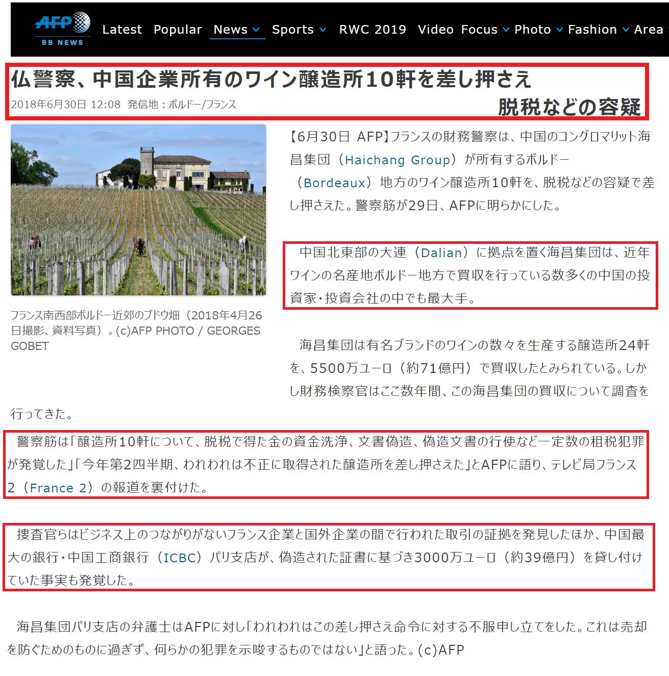 仏ボルドー産ワインの土地買収のシナ企業が脱税および不正取引