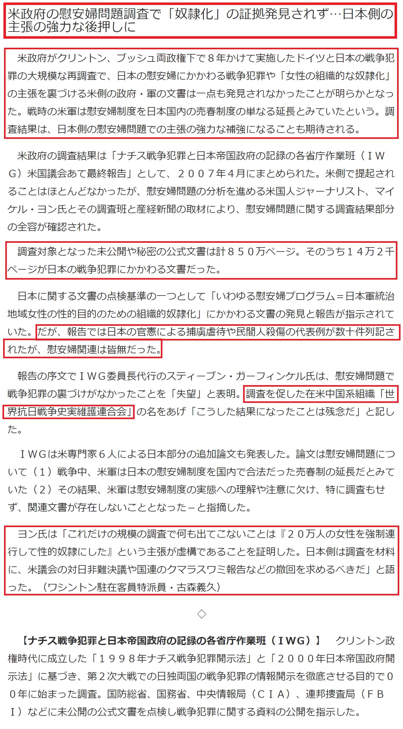 米国が30億円超かけて調査したが日本の性奴隷問題の証拠出ず2