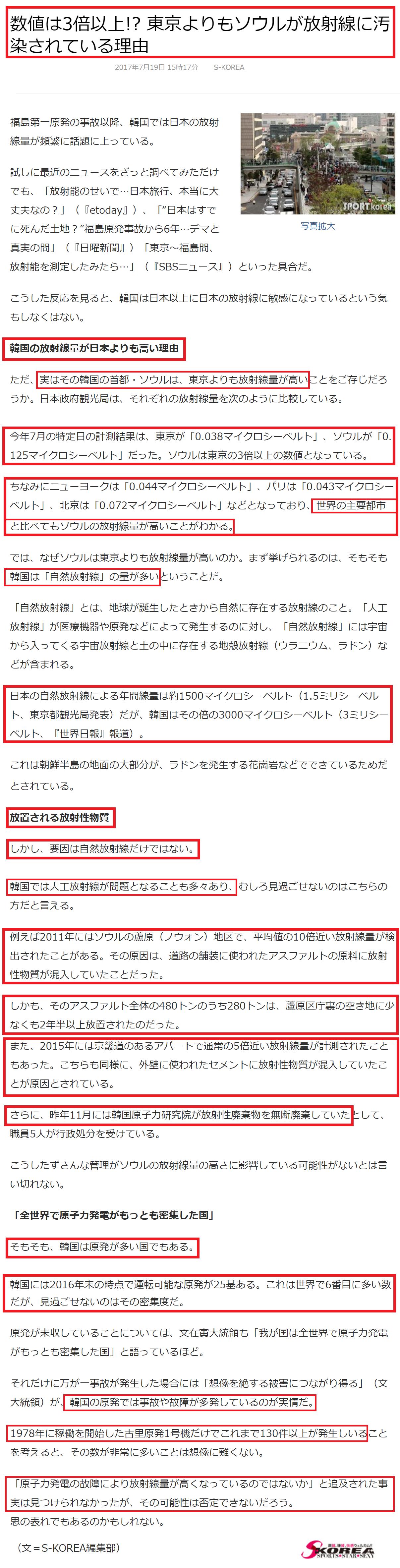 ずさんな放射線管理で数値は東京の3倍以上の下朝鮮