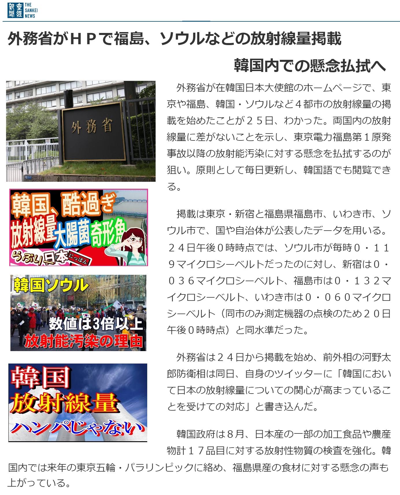 外務省がHPで福島、ソウルの放射線量掲載