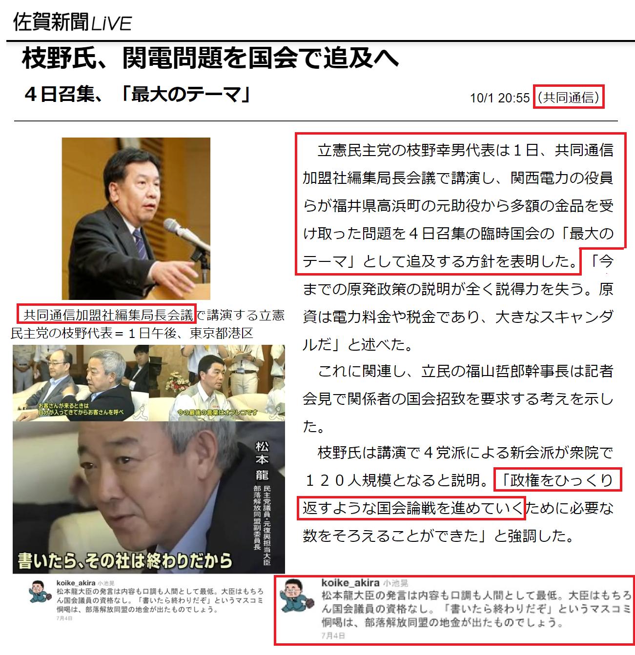 枝野「関電賄賂は国会最大のテーマ」