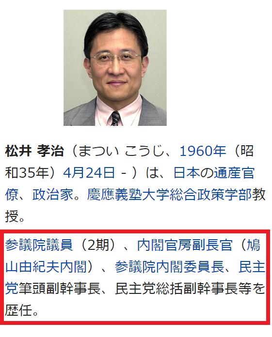 元ミンス党筆頭副幹事長松井孝治