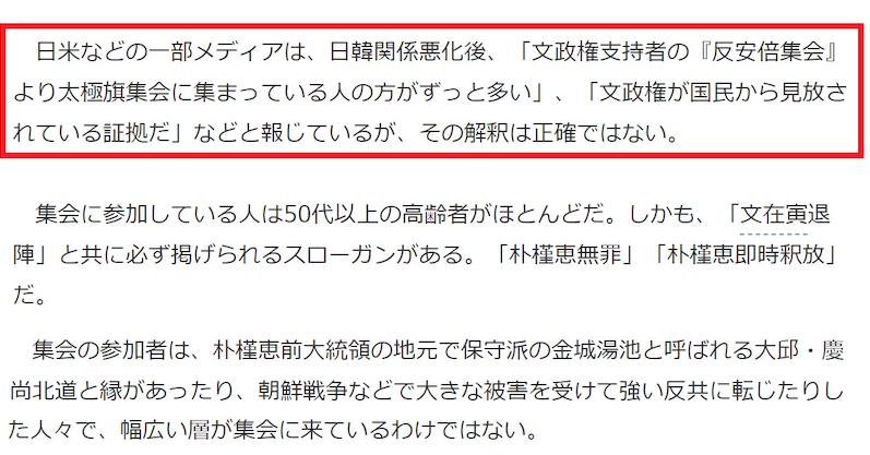 朝日新聞編集委員牧野愛博の記事が大ウソだったと証明される1