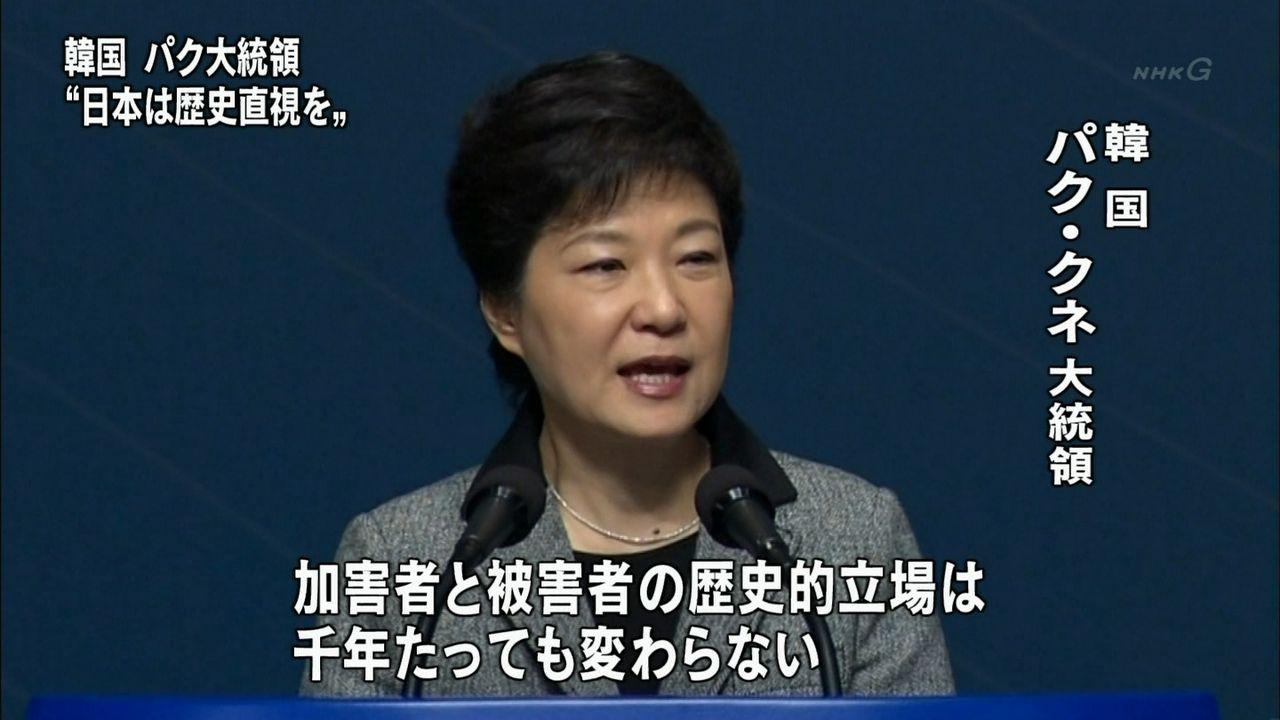 朴婆「日本への恨みは千年たっても変わらない」jpg