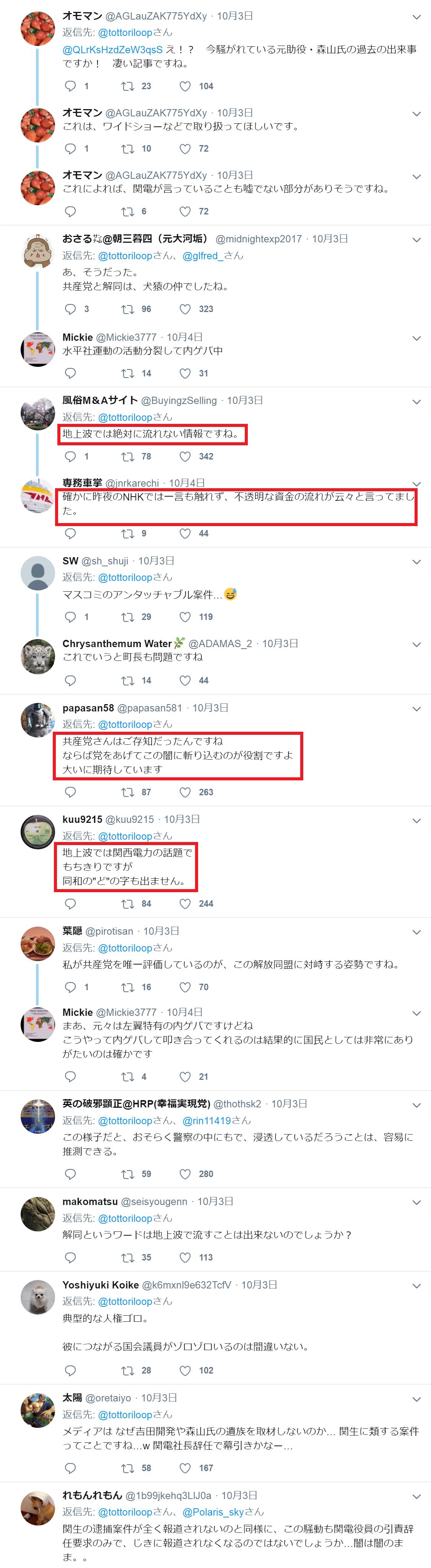旧社会党堂森議員と高浜原発の関係3