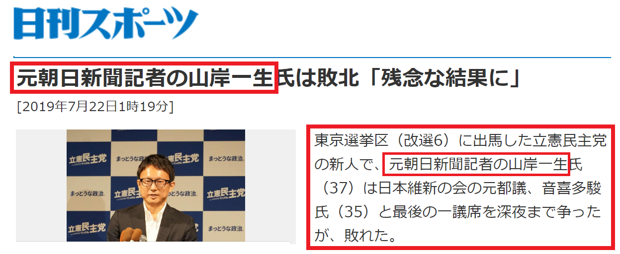 元朝日新聞記者山岸一生落選