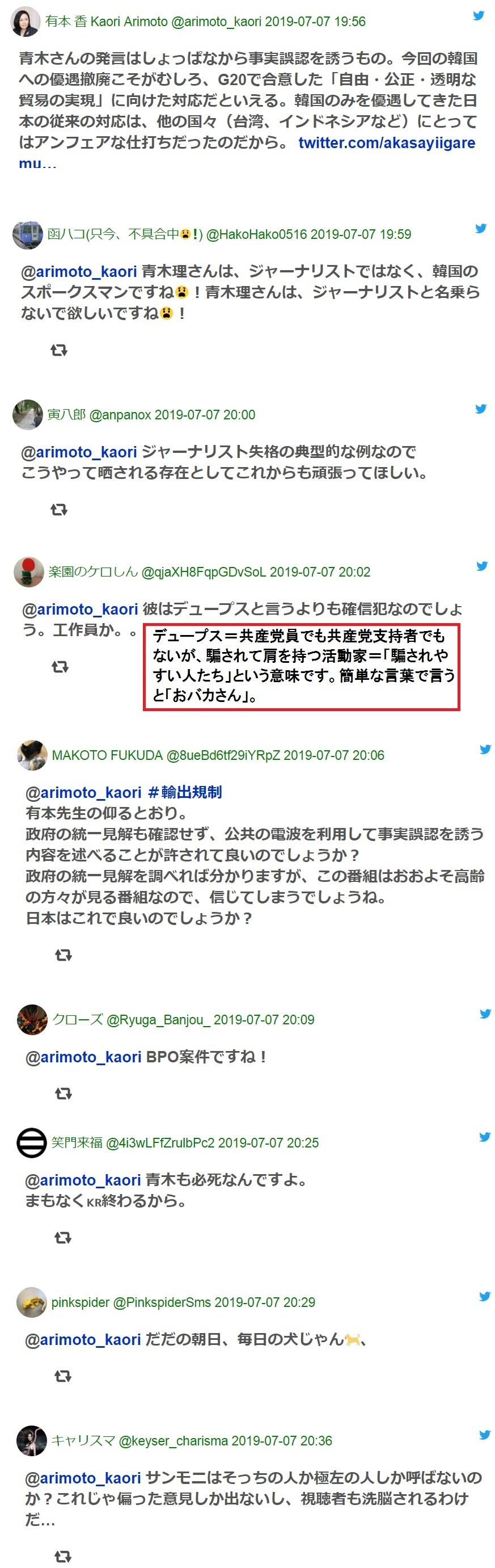 青木理「徴用工の日本の主張は欧州も支持しない」2