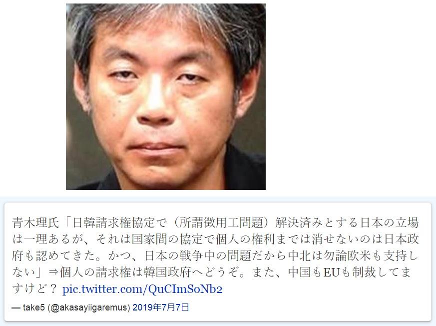 青木理「徴用工の日本の主張は欧州も支持しない」