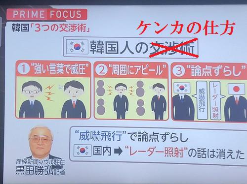 朝鮮人のケンカの仕方1_4