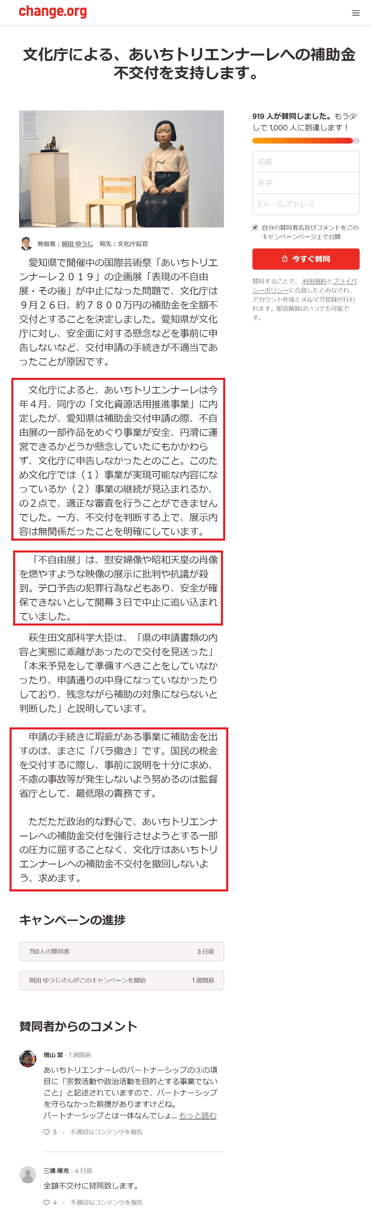 文化庁による、あいちトリエンナーレへの補助金不交付を支持する (1)