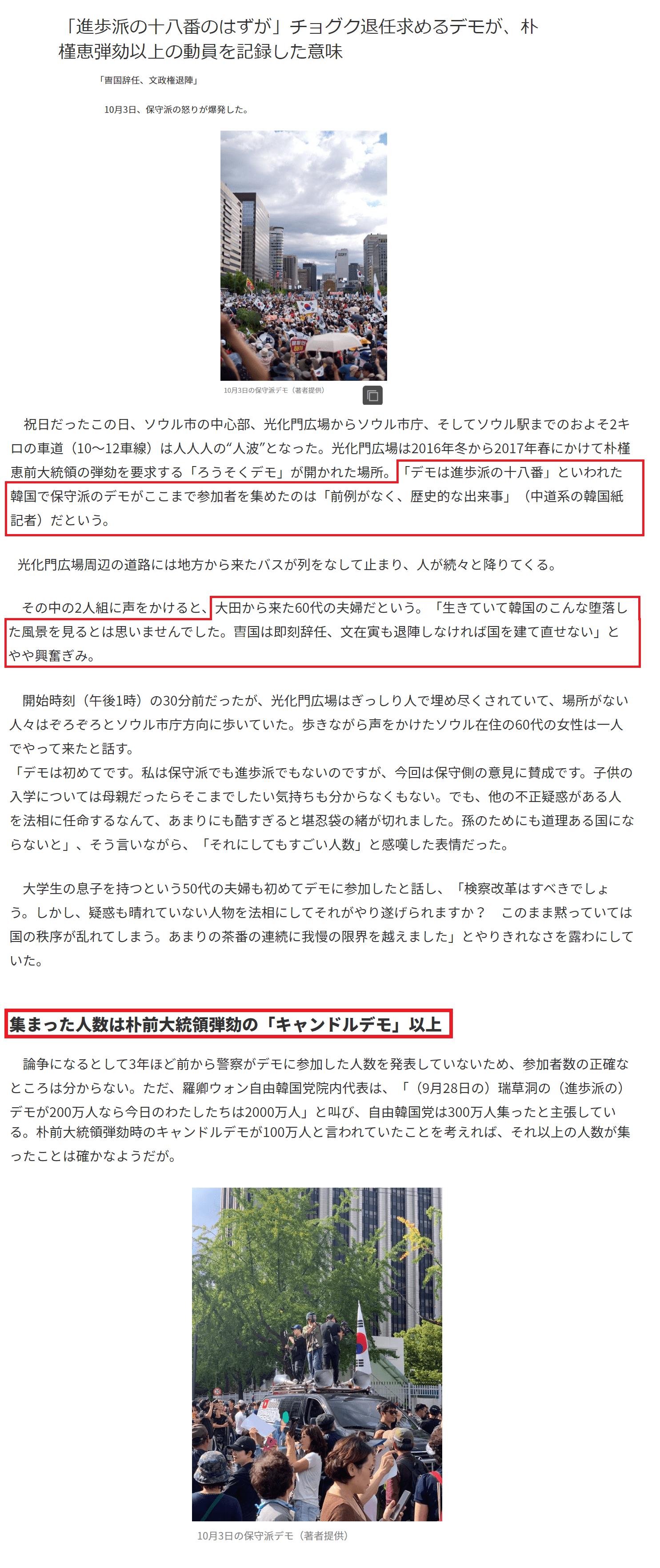 ブンザイ寅とタマネギ男辞めろデモが朴婆以上の動員2_1 (1)