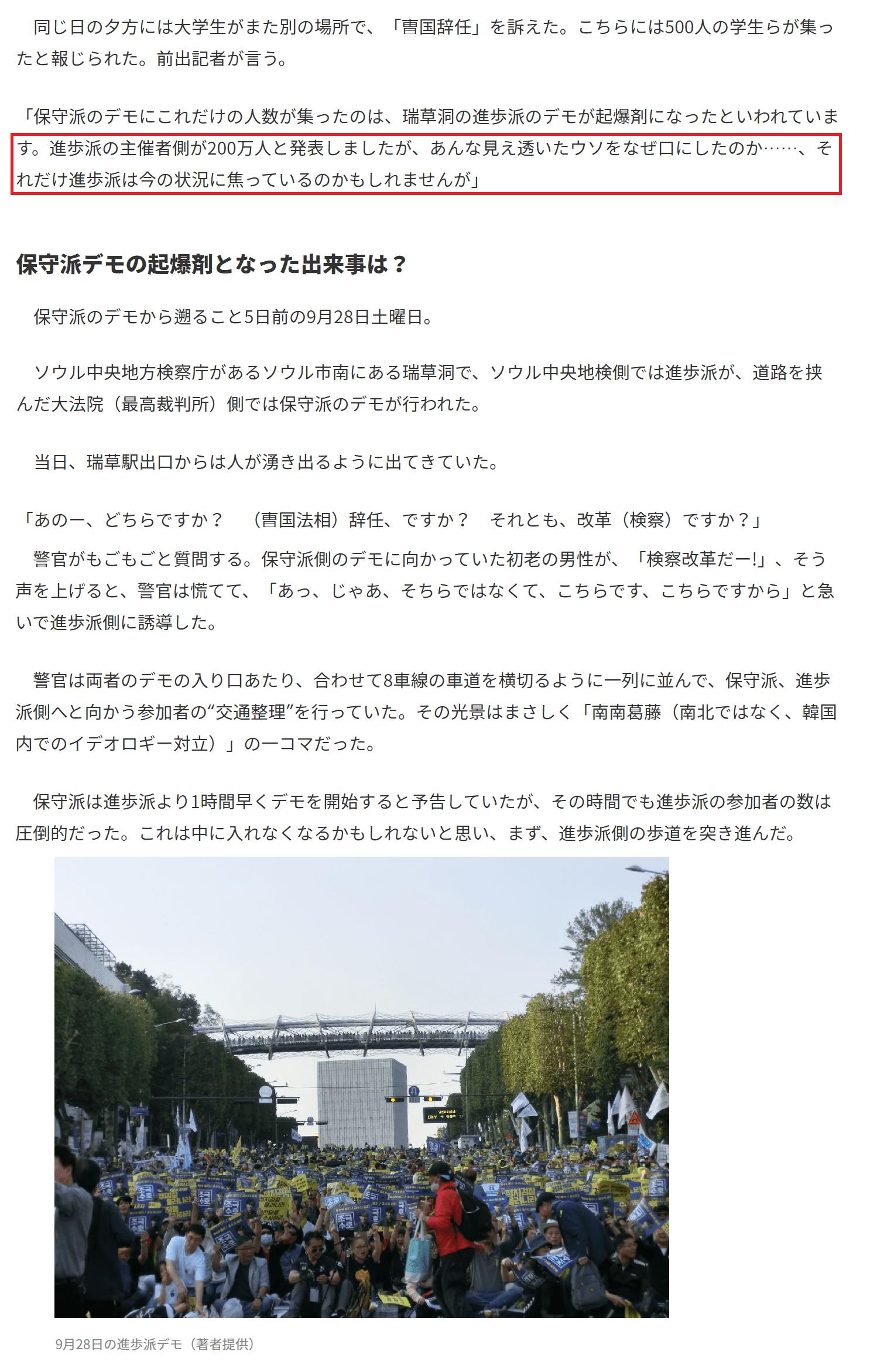 ブンザイ寅とタマネギ男辞めろデモが朴婆以上の動員2_2 (1)