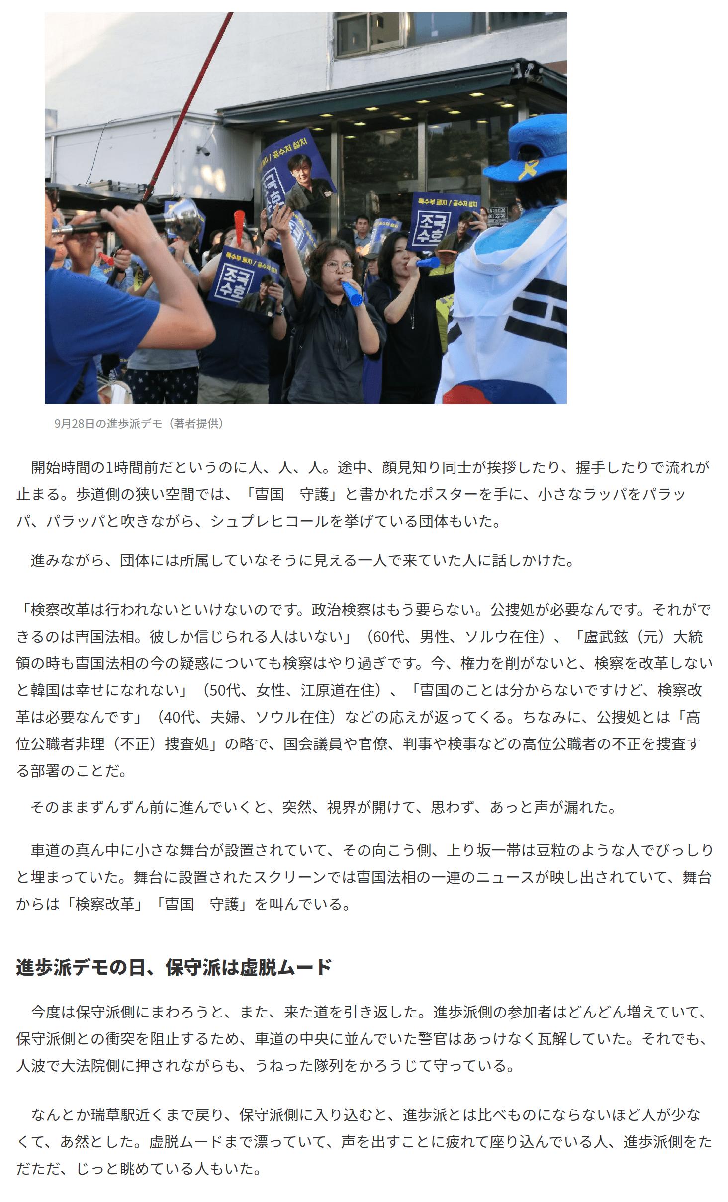 ブンザイ寅とタマネギ男辞めろデモが朴婆以上の動員2_3 (1)