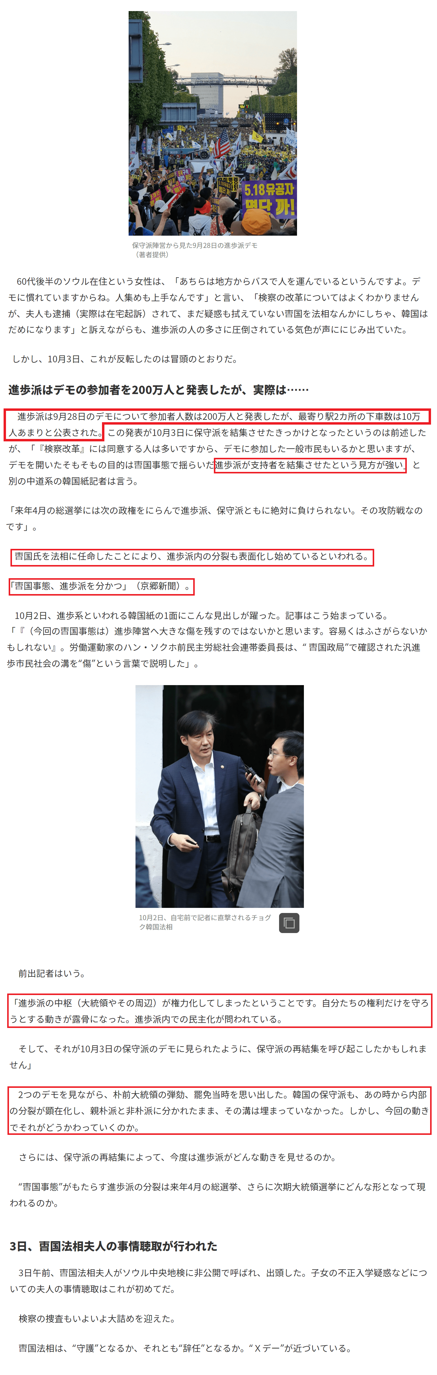 ブンザイ寅とタマネギ男辞めろデモが朴婆以上の動員2_4 (1)