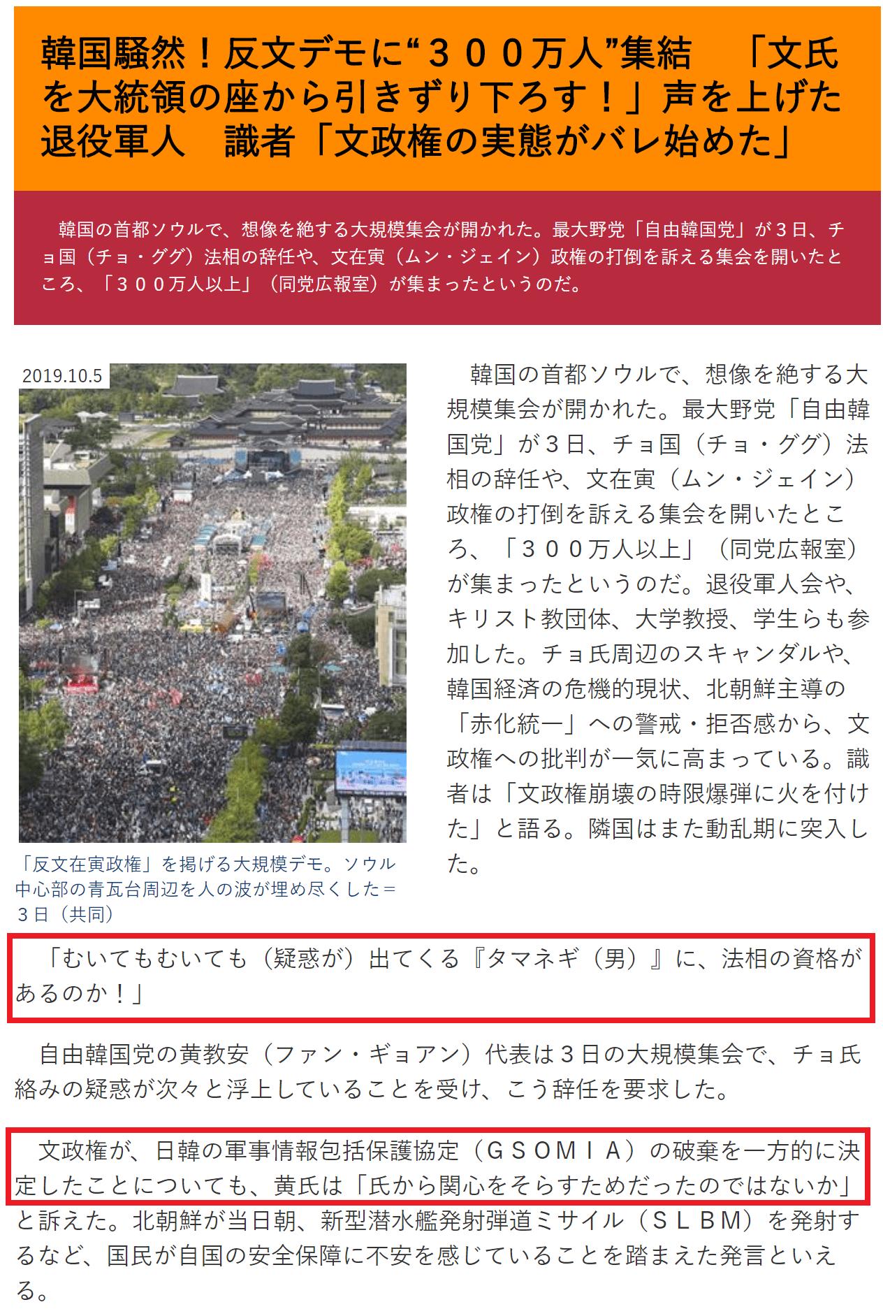 下朝鮮で100万人規模(?)で反ブンザイ寅デモが1 (1)