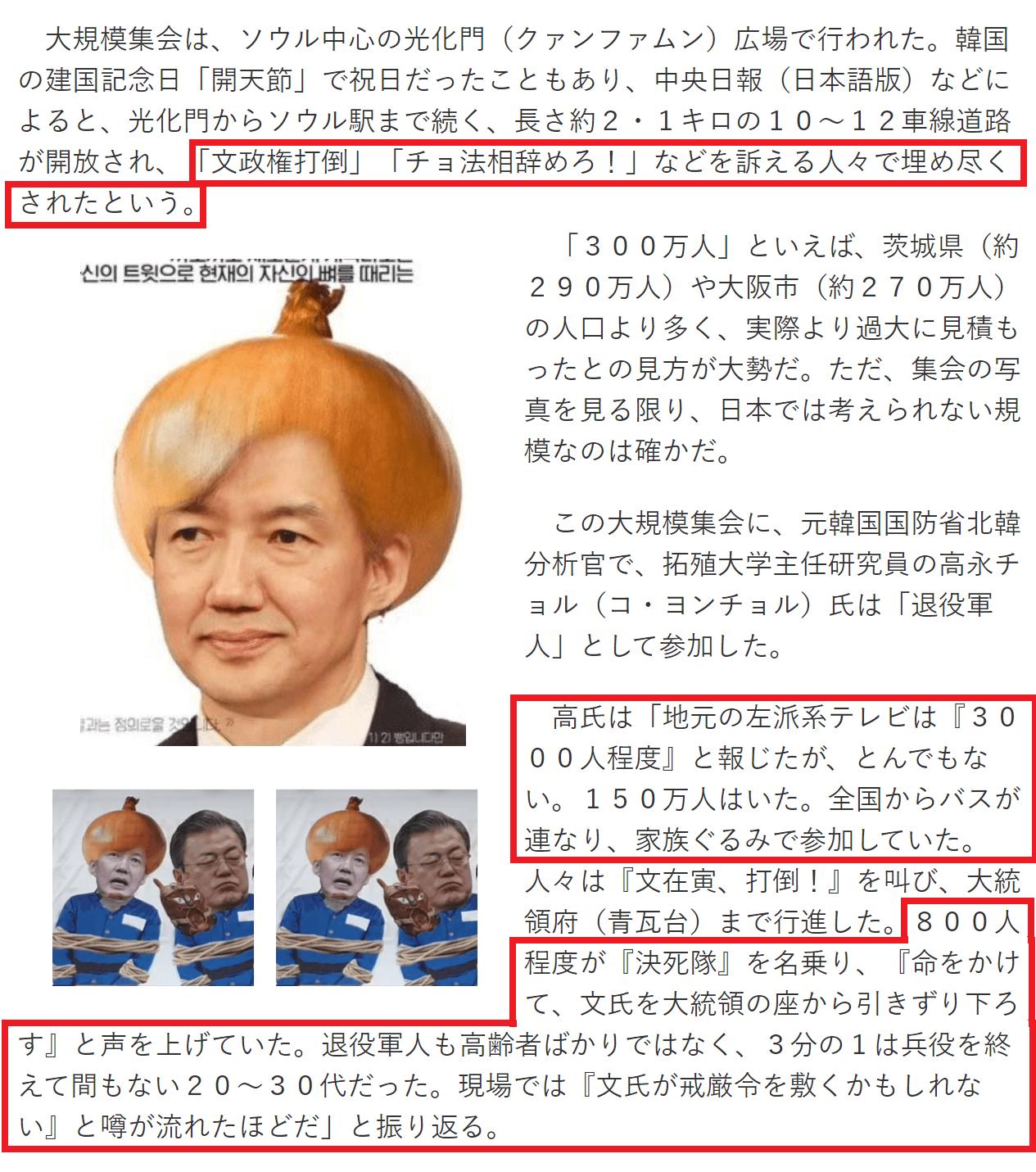 下朝鮮で100万人規模(?)で反ブンザイ寅デモが2 (1)