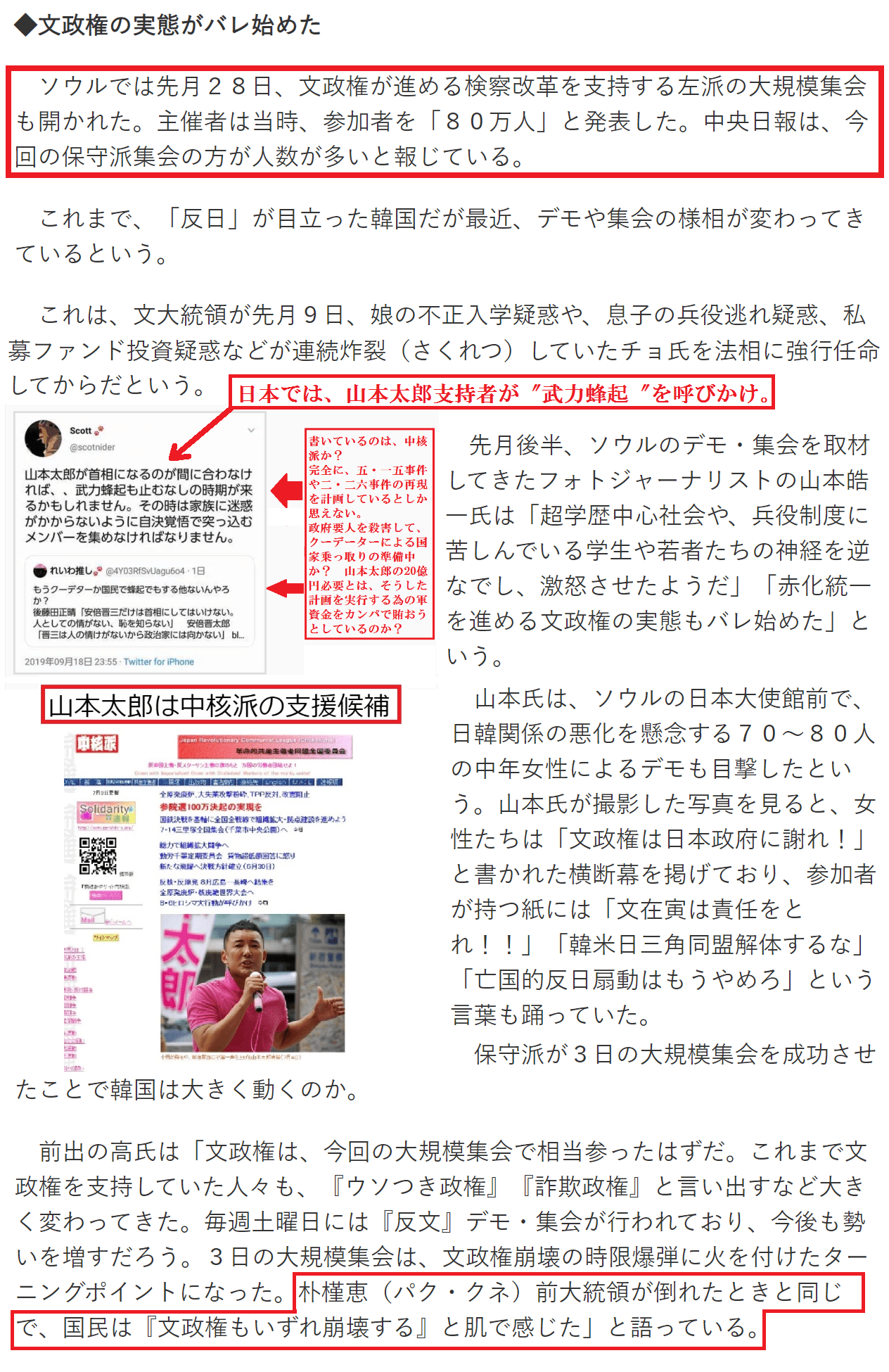下朝鮮で100万人規模(?)で反ブンザイ寅デモが3 (1)