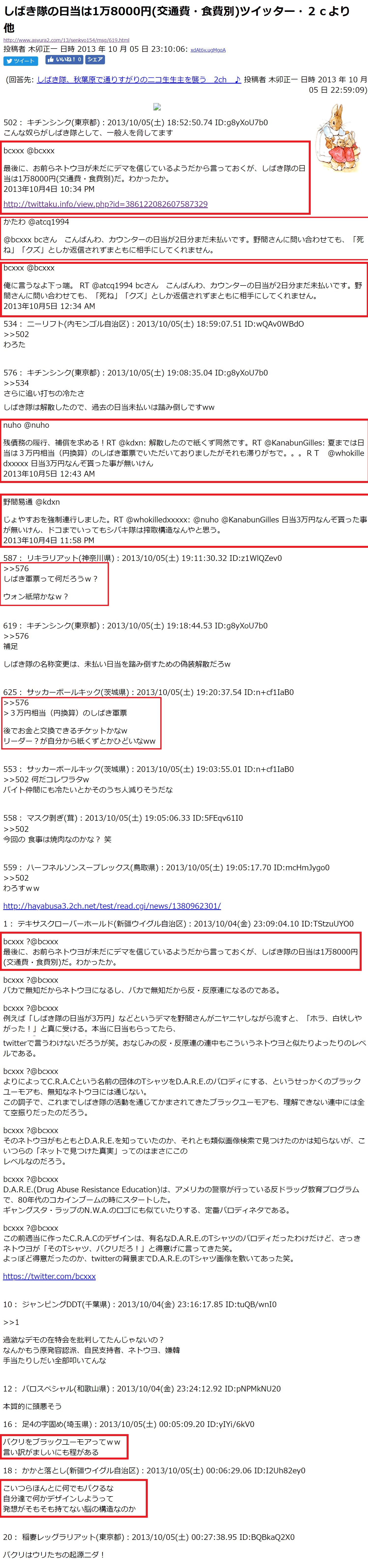 しばき隊の日当は1万8000円(交通費・食費別)1 (1)