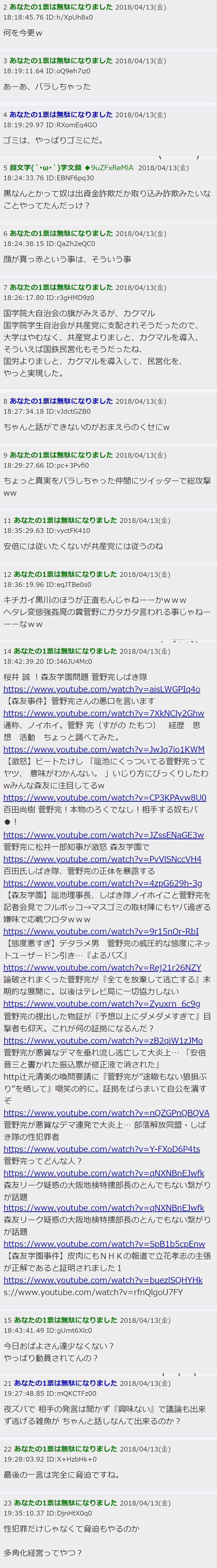 黒川敦彦「デモは政党の動員」ノイホイ菅野完ブチ切れ2 (1)