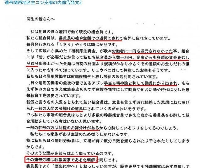 関西生コン内部告発2